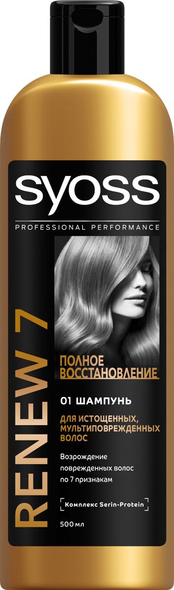SYOSS Шампунь Renew 7 для мульти-поврежденных истощенных волос, 500 мл9034781200Значительно сокращает ломкость и спутанность, предотвращает сечение кончиков, глубоко восстанавливая волосы. Превращает сухие, непослушные и тусклые волосы в упругие, эластичные и сияющие здоровым блеском.Устраняет 7 признаков поврежденных
