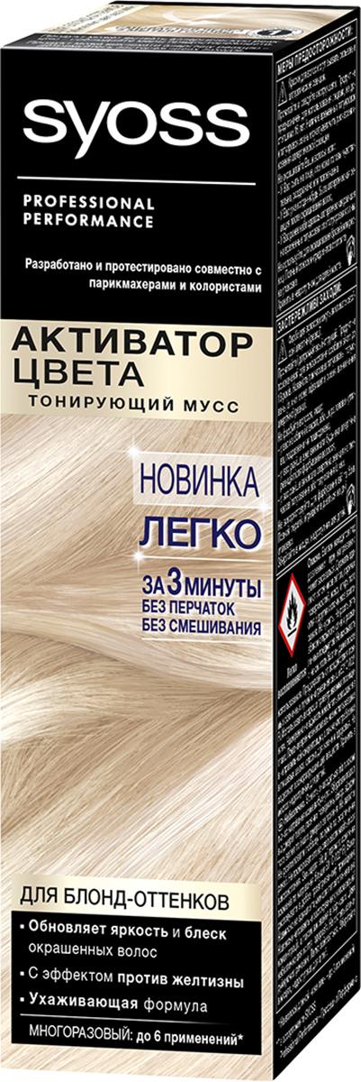 Syoss Активатор Цвета для блонд-оттенков 75 мл090349080Инновационный тонирующий мусс* SYOSS АКТИВАТОР ЦВЕТА мгновенно восстанавливает яркость и сияние цвета в перерывах между окрашиваниями стойкой краской. При регулярном использовании постепенно маскирует седину и отросшие корни – для равномерного