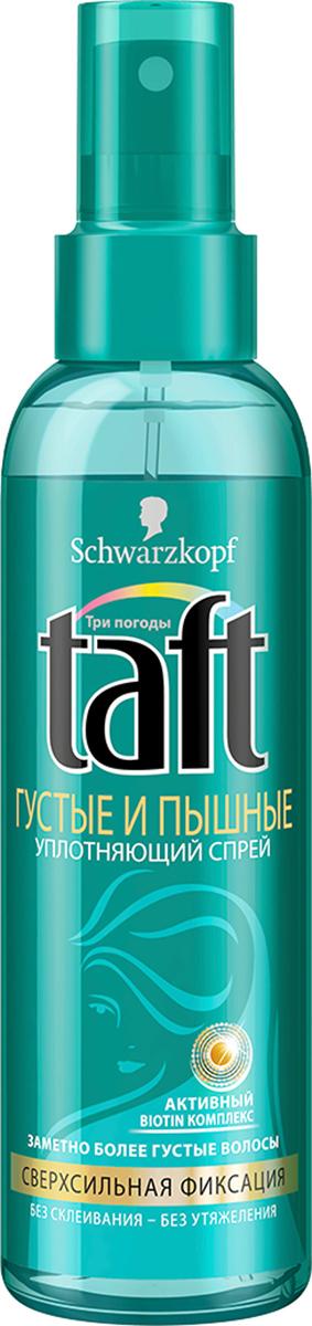 Taft Classic Cпрей Густые и Пышные сверхсильная фиксация, 150 млWF-81584343заметно более густые волосы – сверхсильная фиксация.Taft Густые и Пышные для заметно более густых волос. Создает эффект видимого уплотнения волос и густоты.- Без склеивания, не оставляет следов, легко удаляется при расчесывании.- Помогает