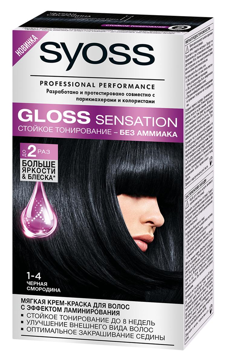 Syoss Краска для волос Gloss Sensation 1-4 Черная смородина, 115 млNDL9/13Мягкая крем-краска для волос 2-го уровня стойкости для невероятно блестящего цве- стойкое тонирование до 8 недель- без аммиака- эффект ламинирования- оптимальное закрашивание седины
