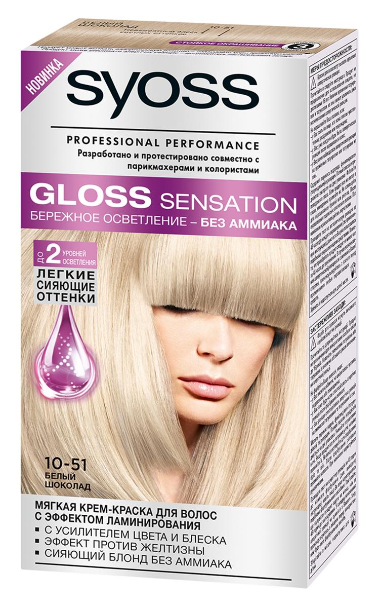 Syoss Краска для волос Gloss Sensation 10-51 Белый шоколад, 115 млNDL8/00Мягкая крем-краска для волос 3-го уровня стойкости для невероятно блестящего цвета.- бережное осветление до 2 тонов- технология ламинирования- сияющий блонд - без аммиака- эффект против желтизны