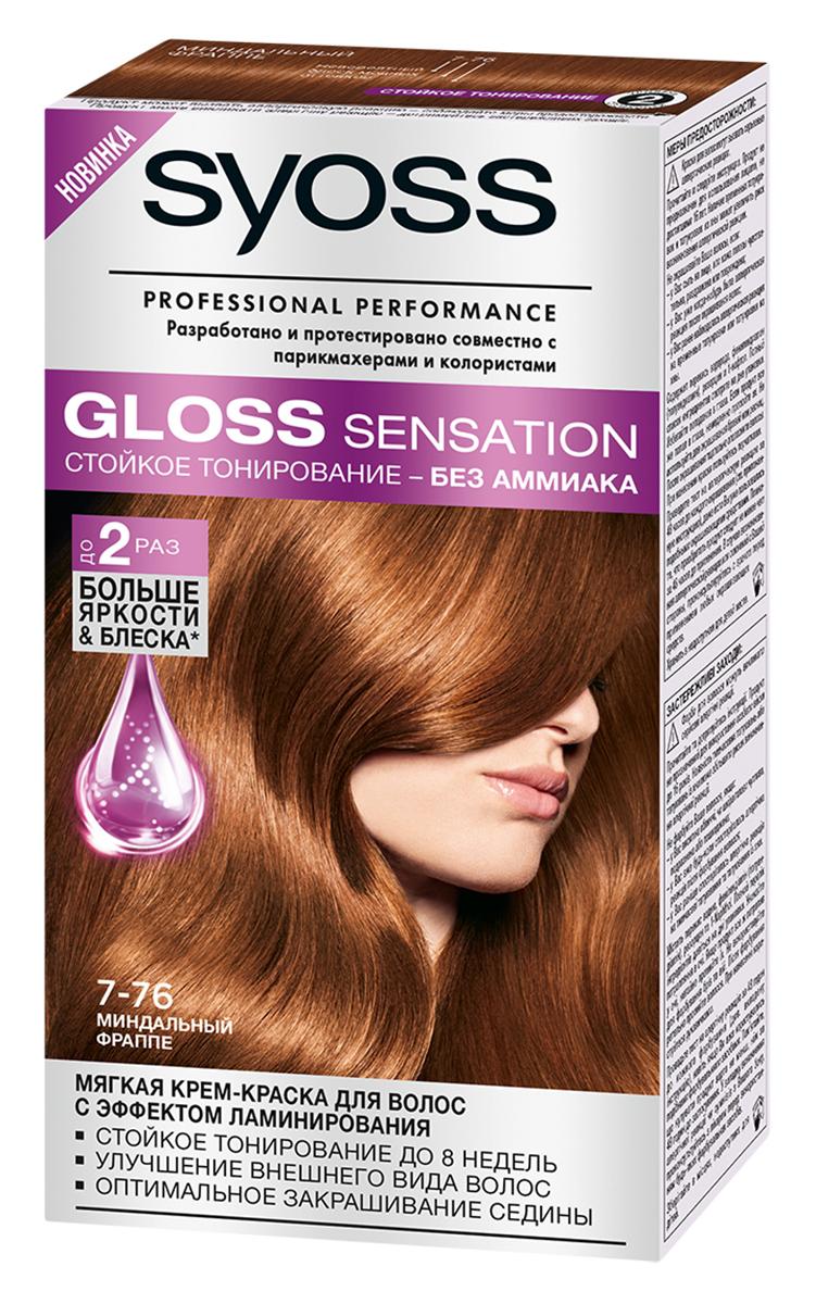 Syoss Краска для волос Gloss Sensation 7-76 Миндальный фраппе, 115 мл2062514Мягкая крем-краска для волос 2-го уровня стойкости для невероятно блестящего цвета.- стойкое тонирование до 8 недель- без аммиака- эффект ламинирования- оптимальное закрашивание седины