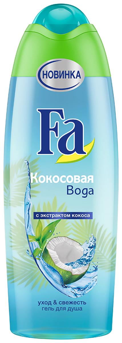 Fa Гель для душа Кокосовая вода, 250 мл cuccio naturale успокаивающая соль для детоксикации с экстрактом сахарного тростника и кокоса 822гр