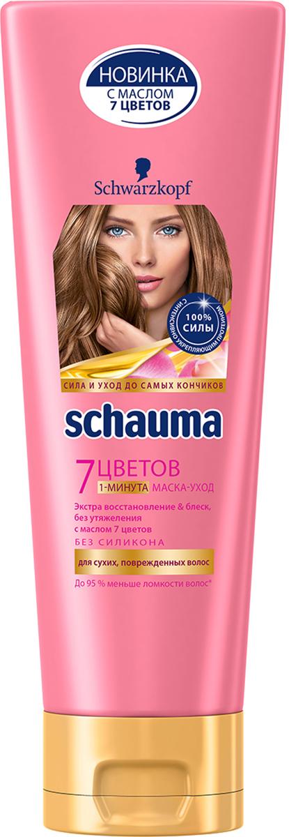 Schauma 1-минута Маска-уход 7 Цветов, 200 мл0902204911-минута маска уход Экстра восстановление & блеск, без утяжеления с маслом 7 цветов- Действует уже после 1 минуты применения- Восстанавливает структуру волоса во всех слоях, без утяжеления- До 95 % меньше ломкости волос** по сравнению