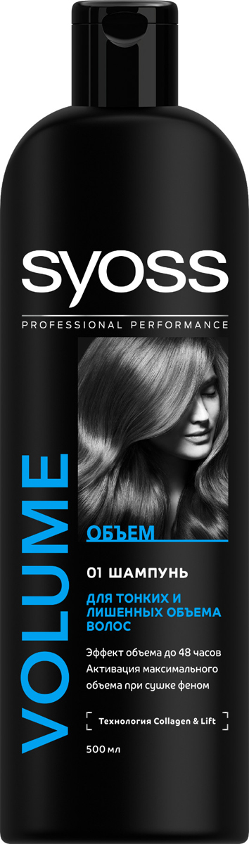 Syoss Шампунь Volume Lift, для тонких и ослабленных волос, 500 мл9034210Syoss Volume Lift – линия средств по уходу за волосами, разработанная для поддержания естественного объема волос. Специальная формула без силикона придает волосам эффектный объем, обеспечивая легкий и нежный уход без эффекта утяжеления, а технология
