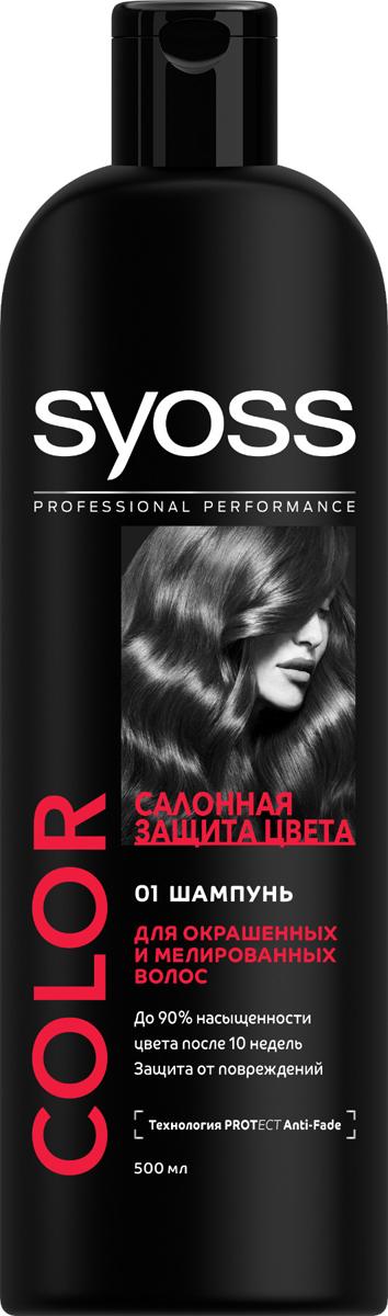 Syoss Шампунь Color Protect, для окрашенных и мелированных волос, 500 мл9034310Syoss Color Protect - линия средств по уходу за волосами, разработанная специально для защиты цвета окрашенных волос. Благодаря специальной формуле средства этой серии еще эффективнее защищают окрашенные волосы от потери цветового пигмента,