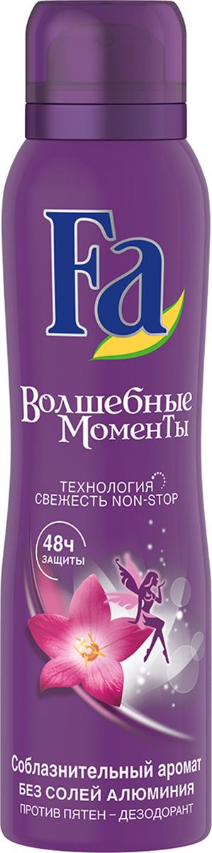 FA Дезодорант-аэрозоль женский Волшебные Моменты, 150 мл120835247Откройте для себя длительную защиту на 48 ч. с соблазнительным ароматом. • Надежная део защита на 48 ч. • волшебный аромат • Без белых пятен • Мягкое воздействие на кожу • Хорошая переносимость кожей • Протестировано дерматологами