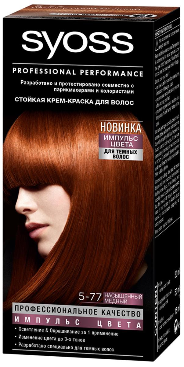 Syoss Color Краска для волос оттенок 5-77 Импульс цвета Насыщенный медный, 115 мл9393603577Профессиональная формула Syoss с защитой от повреждений SalonPlex обеспечивает: • МАКСИМАЛЬНУЮ СТОЙКОСТЬ И ИНТЕНСИВНОСТЬ ЦВЕТА** • УХОД ПРОТИВ ПОВРЕЖДЕНИЙ • ДО 80 % МЕНЬШЕ ЛОМКОСТИ ВОЛОС* • ПРОФЕССИОНАЛЬНОЕ ЗАКРАШИВАНИЕ СЕДИНЫ* по сравнению с волосами, окрашенными без применения технологии SALONPLEX ** в ассортименте SYOSS