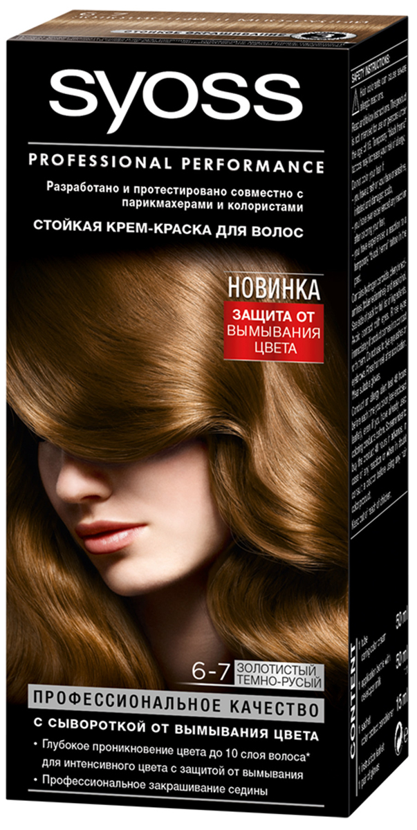 Syoss Color Краска для волос оттенок 6-7 Золотистый темно-русый093931071Профессиональная формула Syoss с защитой от повреждений SalonPlex обеспечивает: • МАКСИМАЛЬНУЮ СТОЙКОСТЬ И ИНТЕНСИВНОСТЬ ЦВЕТА** • УХОД ПРОТИВ ПОВРЕЖДЕНИЙ • ДО 80 % МЕНЬШЕ ЛОМКОСТИ ВОЛОС* • ПРОФЕССИОНАЛЬНОЕ ЗАКРАШИВАНИЕ СЕДИНЫ* по сравнению с волосами,