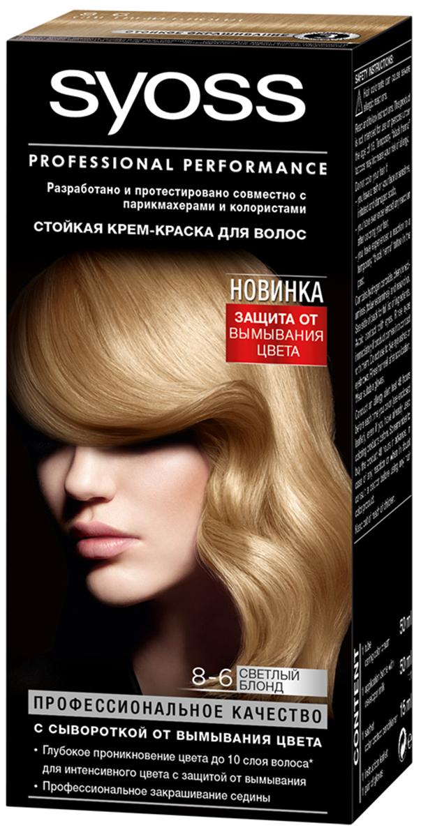 Syoss Color Краска для волос оттенок 8-6 Светлый Блонд093931061Профессиональная формула Syoss с защитой от повреждений SalonPlex обеспечивает: • МАКСИМАЛЬНУЮ СТОЙКОСТЬ И ИНТЕНСИВНОСТЬ ЦВЕТА** • УХОД ПРОТИВ ПОВРЕЖДЕНИЙ • ДО 80 % МЕНЬШЕ ЛОМКОСТИ ВОЛОС* • ПРОФЕССИОНАЛЬНОЕ ЗАКРАШИВАНИЕ СЕДИНЫ* по сравнению с волосами,