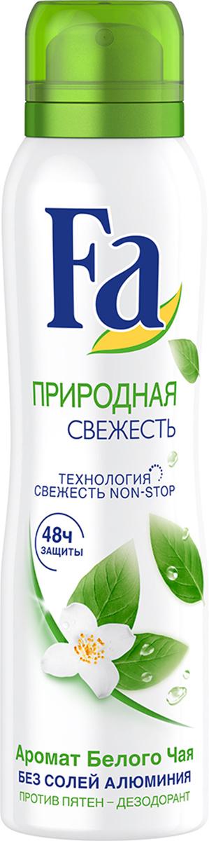 FA Дезодорант-аэрозоль женский Природная Свежесть Белый Чай, 150 млOS-81390436Откройте для себя длительную защиту на 48 ч со свежим ароматом белого чая. • Эффективная защита от запаха пота • Длительное ощущение свежести • Утонченный аромат белого чая • Без белых пятен • Хорошая переносимость кожей • Протестировано дерматологами