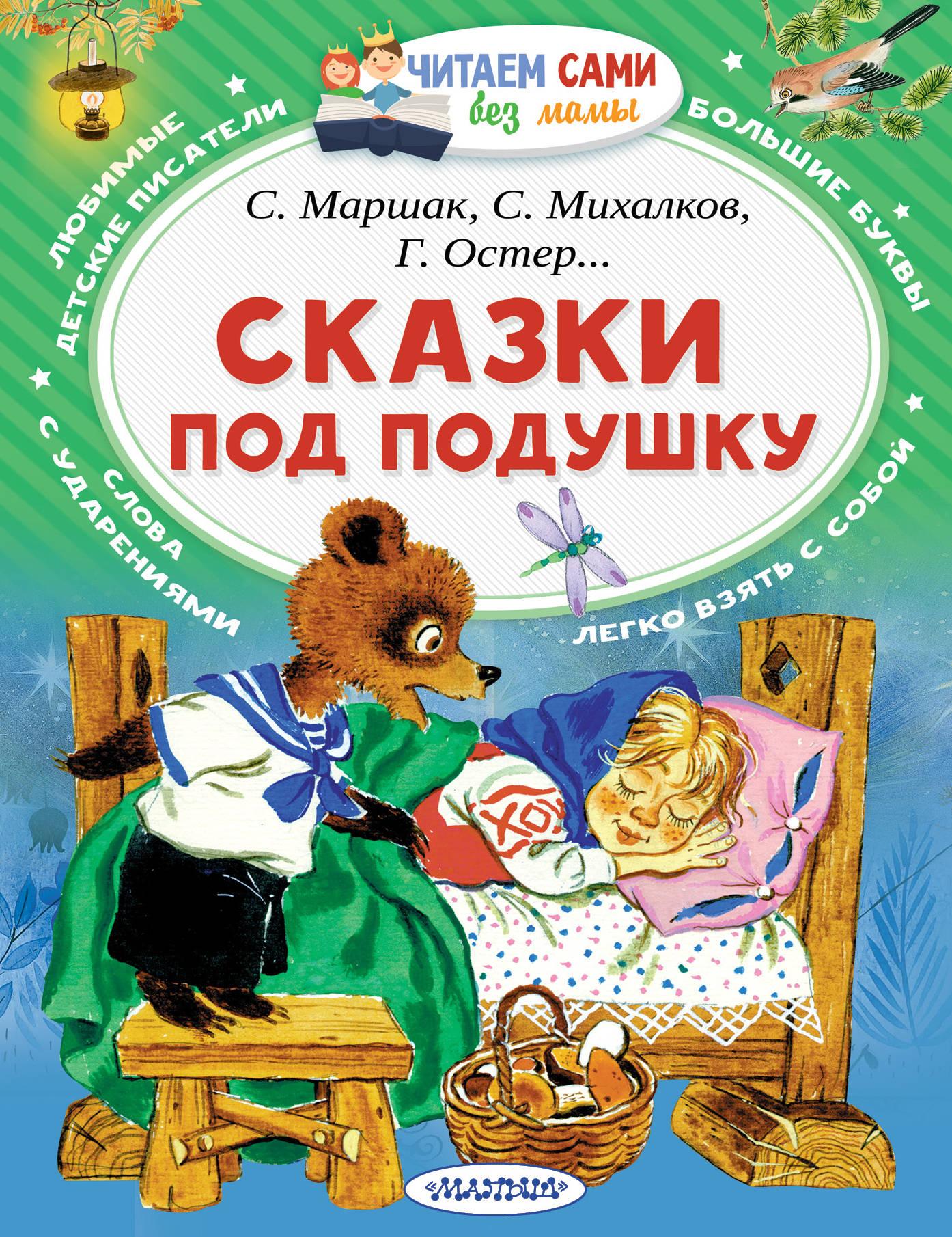 Самуил Маршак Сказки под подушку рассказы и сказки