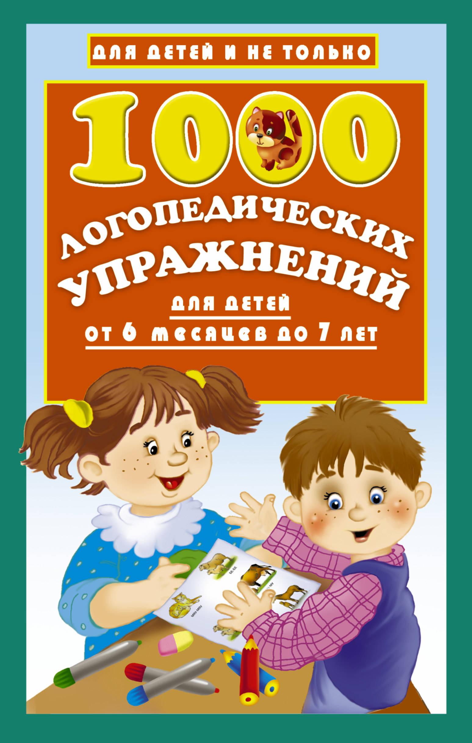 О А Новиковская 1000 логопедических упражнений от 6 месяцев до 7 лет