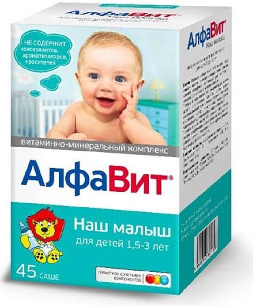 Алфавит Наш малыш для детей (с 1,5 до 3 лет) пакеты-саше 3 г №45209027Серия АЛФАВИТ - витаминно-минеральные комплексы, созданные c учетом научных рекомендаций по раздельному и совместному приему полезных веществ.В состав входят все витамины и необходимые минералы. Их суточная доза разделена на 3 таблетки.Такое разделение устраняет нежелательные взаимодействия среди витаминов и минералов и обеспечивает гипоаллергенность.Традиционное трехразовое питание позволяет совместить прием таблеток АЛФАВИТА с завтраком, обедом и ужином. Сфера применения: ПедиатрияВитамины для детейИз-за отсутствия красителей при растворении содержимого саше № 1 получается бесцветная непрозрачная жидкость. Ярко-оранжевый цвет напитков, получаемых при растворении порошков из саше № 2 и № 3, обусловлен входящим в их состав бета-каротином. 11 витаминов и 5 минералов.Без ароматизаторов, красителей и консервантов.Удобная форма применения - порошок для приготовления раствора (напитка) - позволяет избежать проблем с приемом маленькими детьми.В отличие от других комплексов разработаны с учетом научных рекомендаций по раздельному и совместному приему полезных веществ. В результате:витаминная профилактика эффективнее в среднем на 30-50 % вероятность аллергических реакций сведена к минимуму витамины и минералы усваиваются лучше.Каждый из трех порошков комплекса АЛФАВИТ Наш малыш упакован в индивидуальное саше. Принимая напитки из трех разных порошков в течение дня, ребенок получает необходимые для роста и развития витамины и минералы. Порошок в саше-пакете № 1 содержит: кальций и витамин D, необходимые для роста костей, здоровых зубов, предупреждения рахита фолиевую кислоту, которая, действуя синергично с витамином В12, обеспечивает нормальное развитие ребенка, улучшает аппетит а также пантотеновую кислоту, необходимую для нормального обмена белков и углеводов. Порошок в саше-пакете № 2 содержит: магний и витамин В6, которые важны для нервной ткани и правильной работы ряда ферментов йод, который участвует 