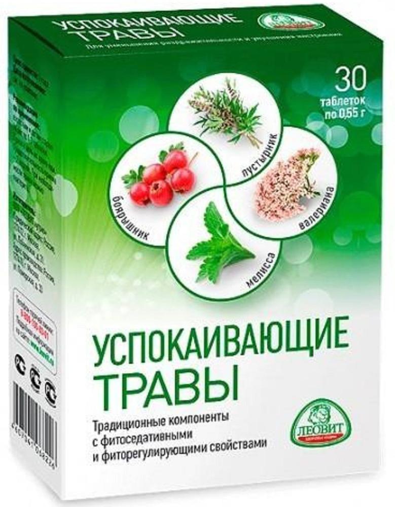 Успокаивающие травы таблетки №30
