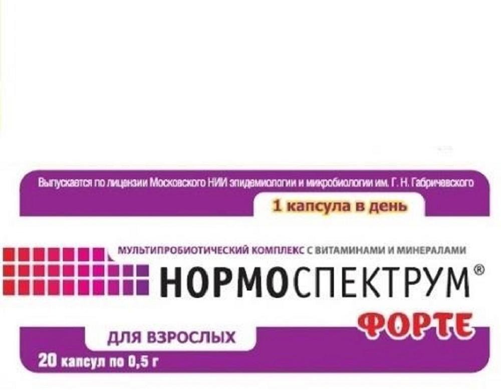 Нормоспектрум-форте капсулы 500 мг №20221329Нормоспектрум форте - биологически активная добавка к пище. Не является лекарством. Состав витаминно-минерального премикса направлен, прежде всего, на активизацию иммунной системы, нормализацию обмена веществ, восполнение дефицита микронутриентов. Сфера применения: ГастроэнтерологияПробиотическое и пребиотическое