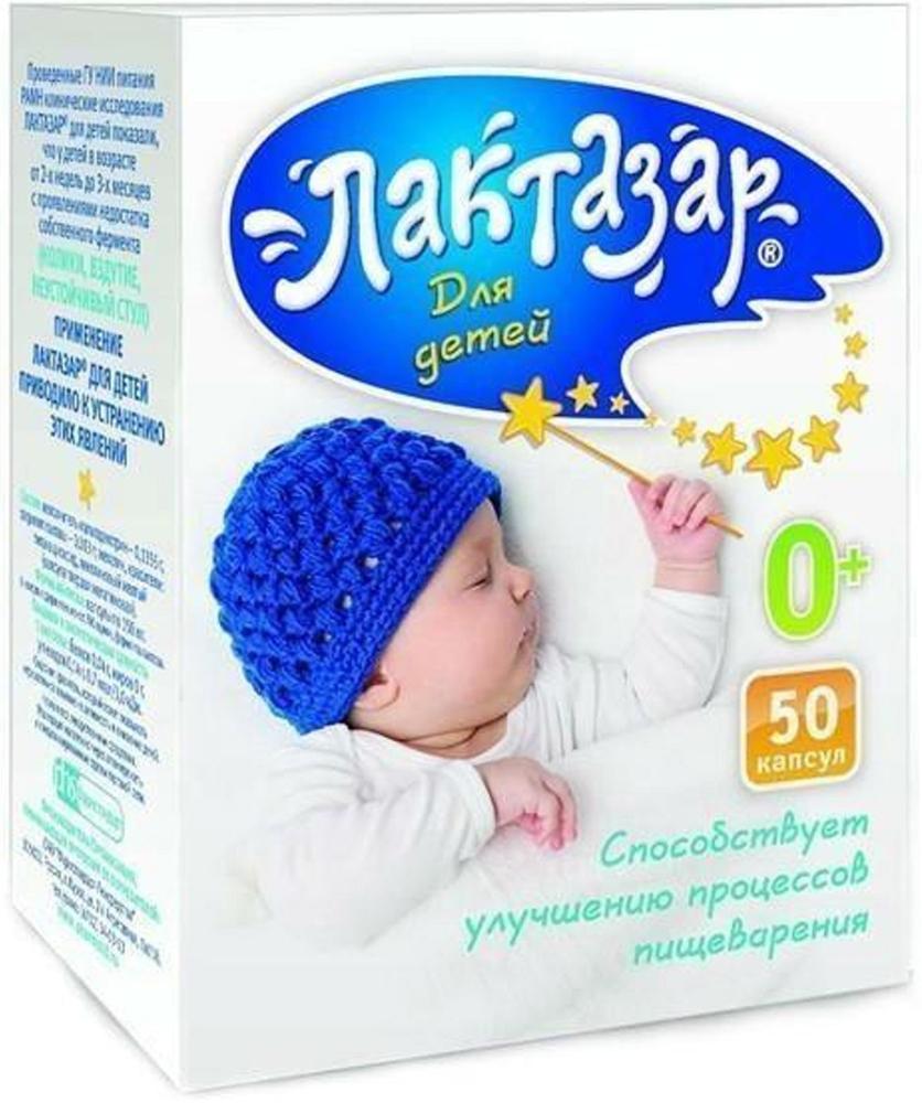 Лактазар для детей капсулы 700Едля 150 мг №503809Применение фермента лактазы помогает эффективнее переваривать грудное молоко, не прерывая грудное вскармливание, и позволяет полноценно использовать в рационе питания ребенка молочные продукты. Сфера применения: ГастроэнтерологияПробиотическое и пребиотическое