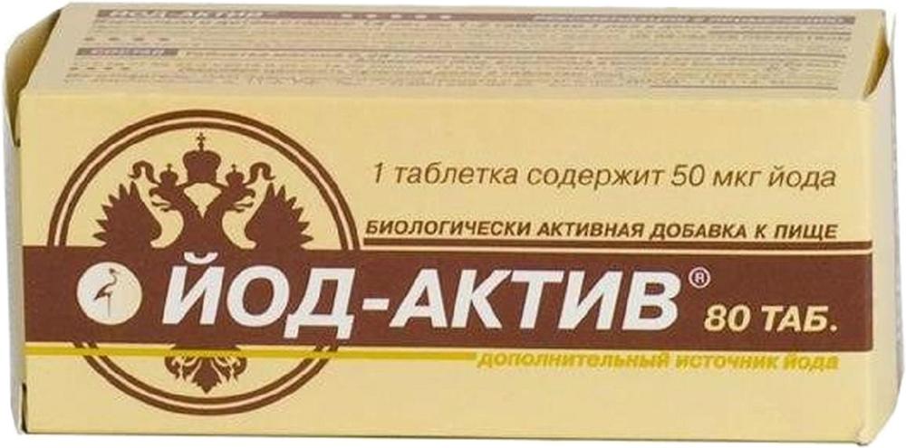 Йод-актив таблетки №80 Йод-Актив
