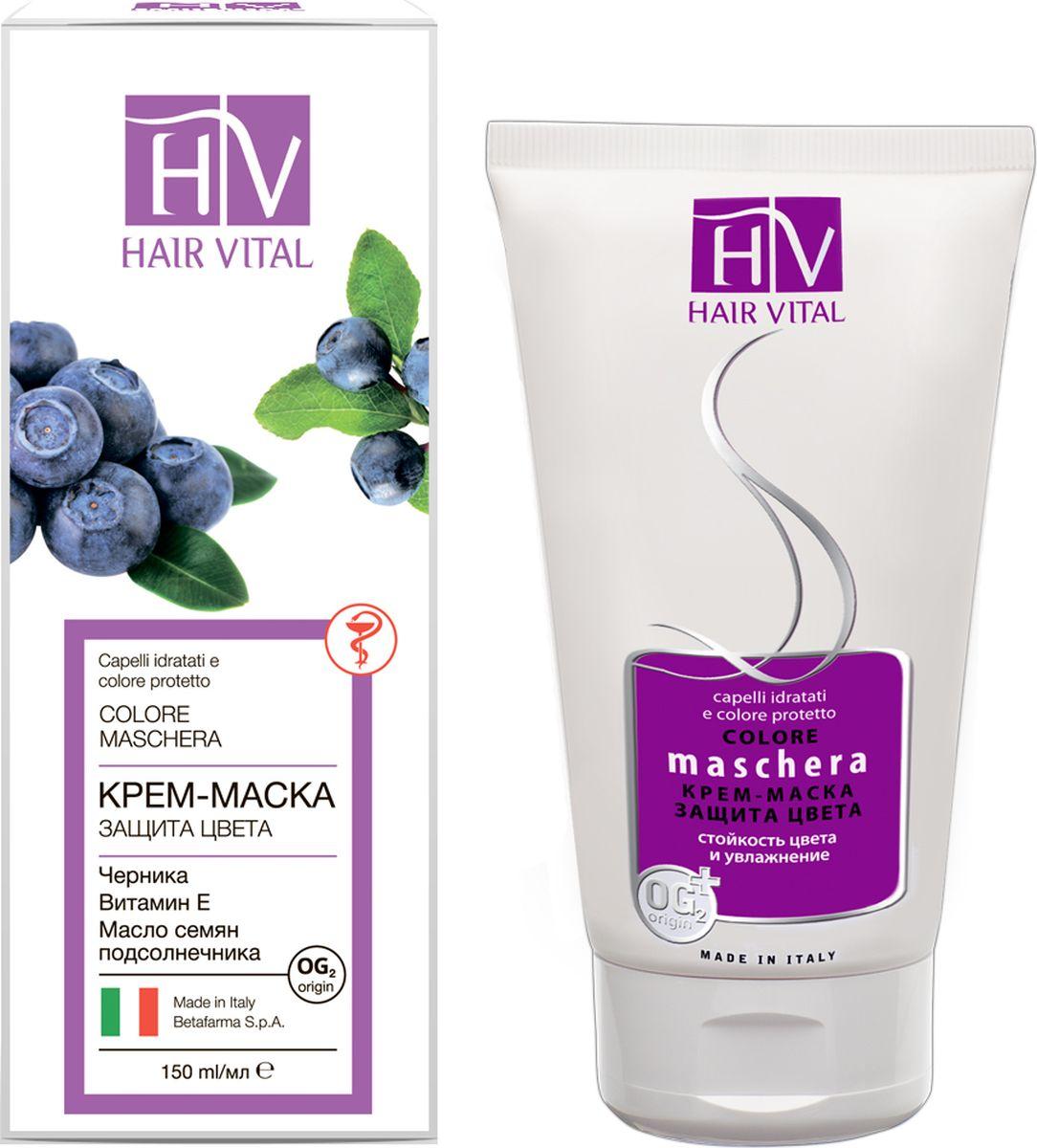 Hair Vital Крем-маска Защита Цвета, 150 мл70680• Сохраняет цвет на длительный срок • Восстанавливает структуру волос • Придает волосам ослепительный блеск • Интенсивно увлажняет и питает • Не склеивает и не утяжеляет волосы Активные компоненты: экстракт черники, подсолнечник, гидролизат протеина пшеницы, диметикон, витамин Е, OG2