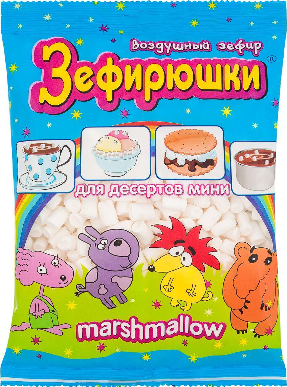Зефирюшки воздушный мини-зефир для десертов, 125 г сладкая сказка печенье дед мороз и снегурочка 400 г