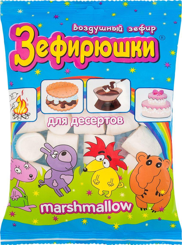 Зефирюшки воздушный зефир для десертов, 125 г воздушный зефир зефирюшки для десертов 125 г