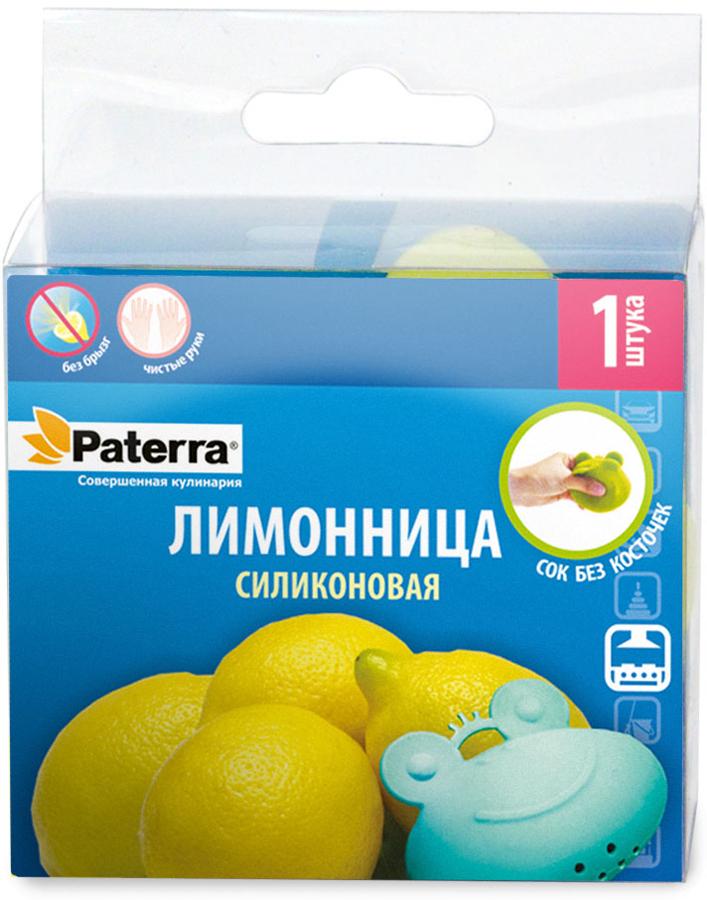 """Силиконовая лимонница """"Paterra"""" предназначена для выдавливания сока лимона. Простое использование: кусочек лимона поместите надрезанной сторон внутрь лимонницы, сдавите пальцами лимонницу, через отверстия внизу вытечет столько капель сока, сколько нужно, а косточки останутся внутри лимонницы."""