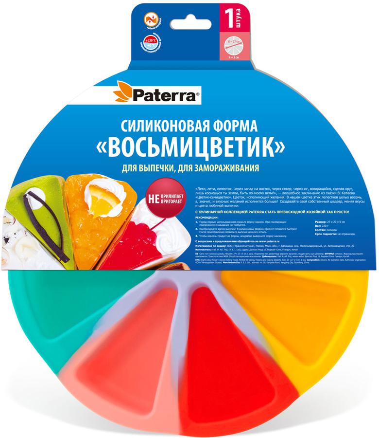Форма для выпечки Paterra  Восьмицветник , цвет: мультиколор, 27 х 27 х 4,3 см - Посуда для приготовления
