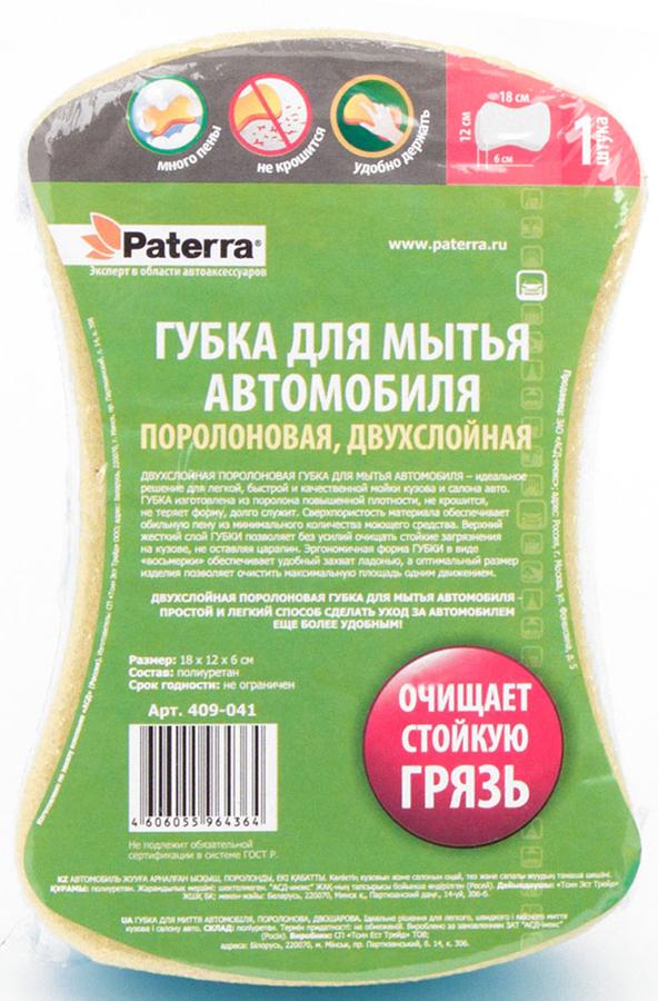 Купить Губка для мытья автомобиля Paterra , двухслойная, цвет: синий, желтый, 18 х 12 х 6 см