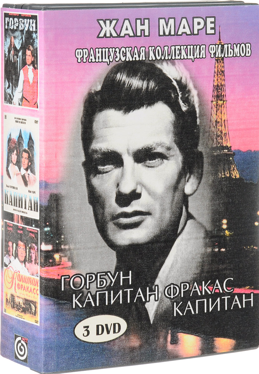Жан Маре: Французская коллекция фильмов (3 DVD) коллекция фильмов мистика 3 dvd