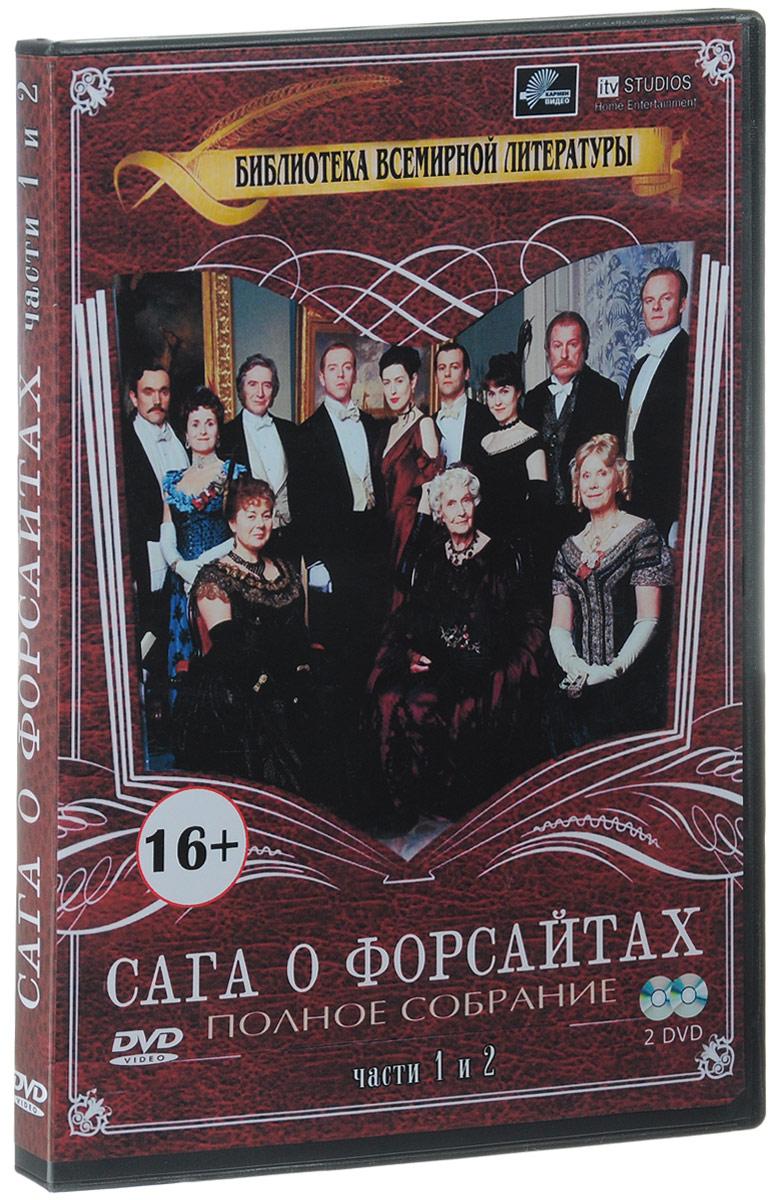 Сага о Форсайтах: Части 1 и 2  (2 DVD)