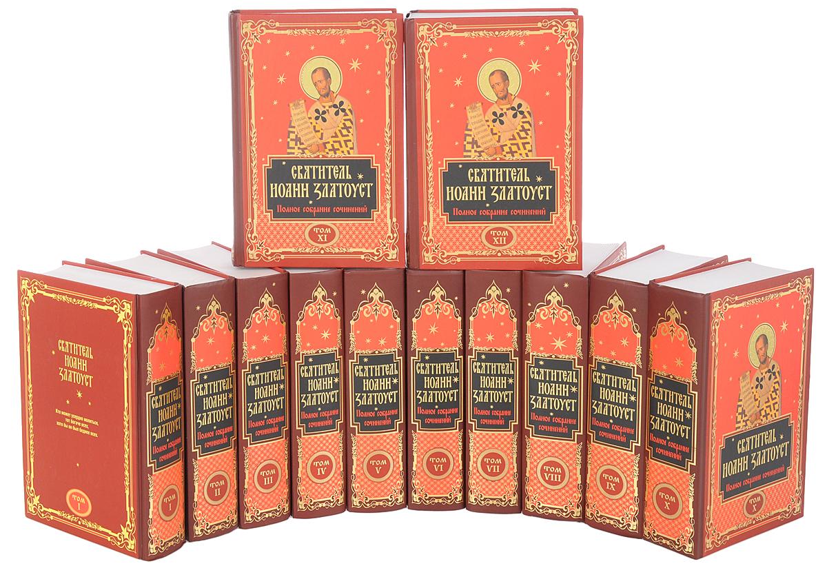 Святитель Иоанн Златоуст Святитель Иоанн Златоуст. Полное собрание сочинений. В 12 томах (комплект из 12 книг) карри златоуст