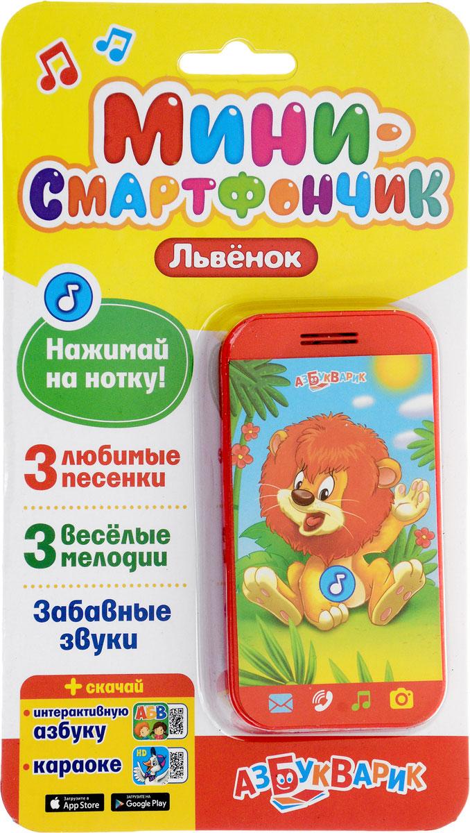 Азбукварик Электронная игрушка Мини-смартфончик Львенок Азбукварик
