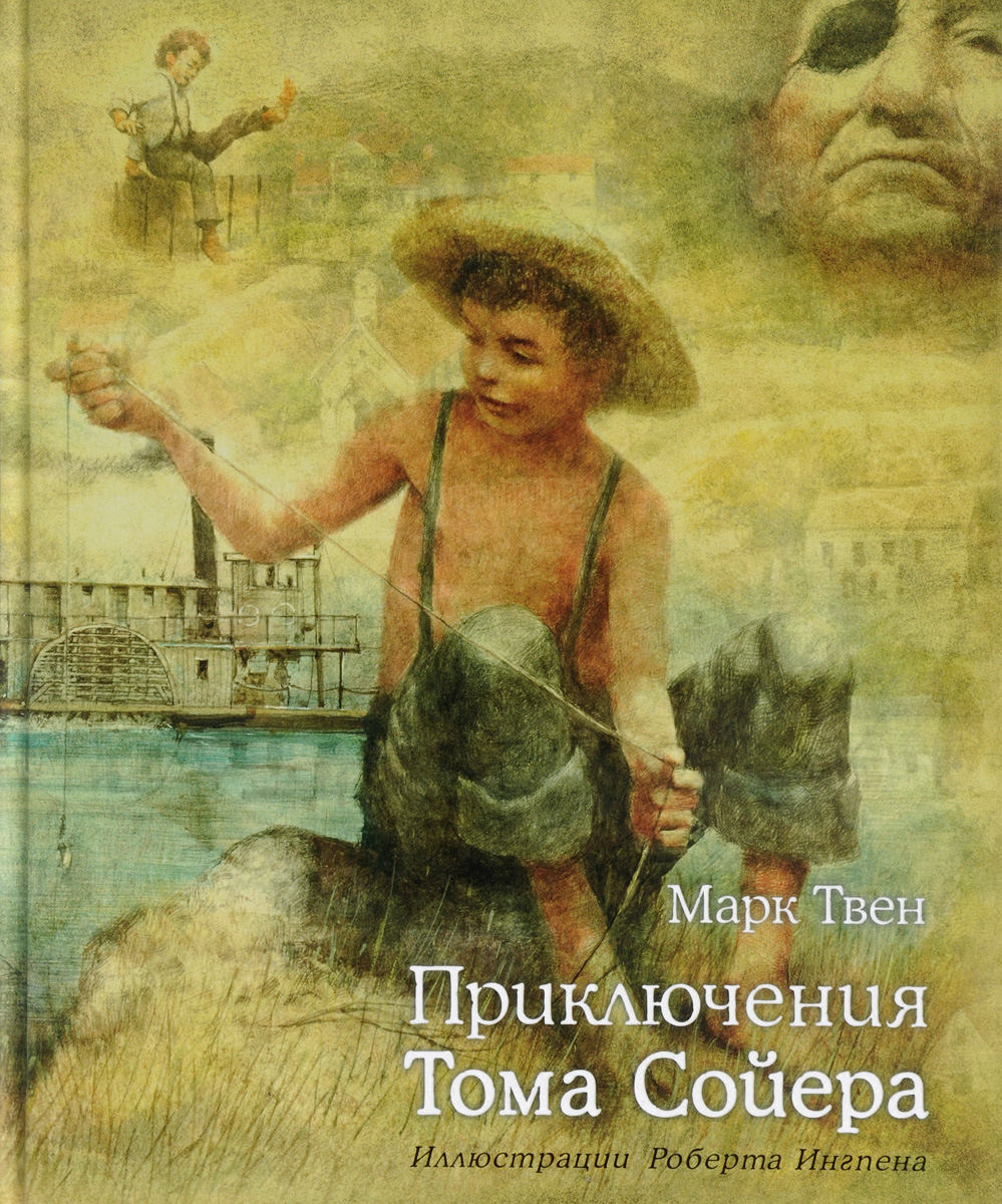 Марк Твен Приключения Тома Сойера лихачев д пер повесть временных лет