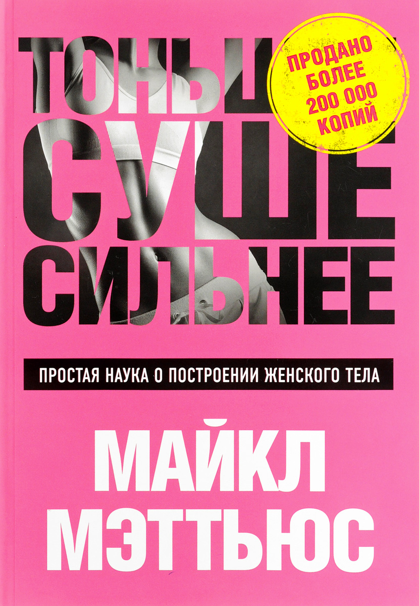Майкл Мэттьюс Тоньше, Суше, Сильнее ISBN: 978-5-699-91729-7 как правильно похудеть