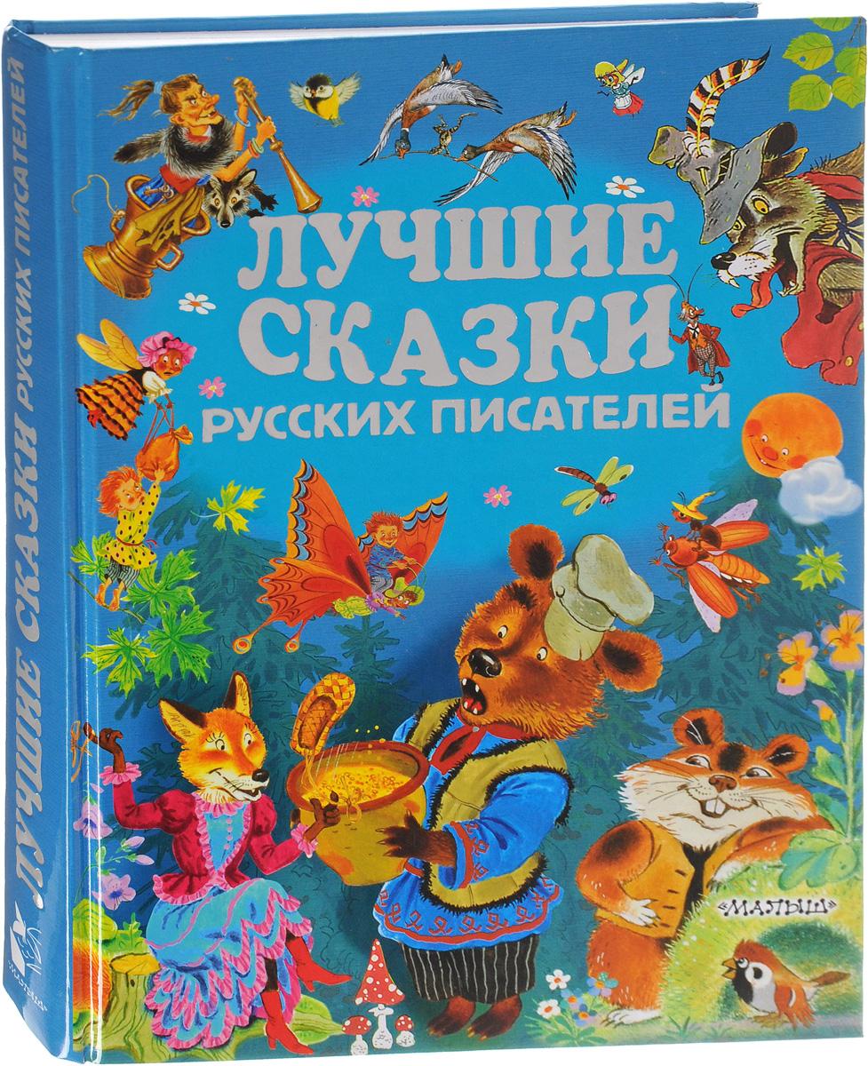 С. Я. Маршак, В. В. Бианки, П. П. Бажов Лучшие сказки русских писателей