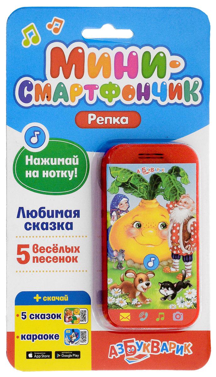 Азбукварик Электронная игрушка Мини-смартфончик Репка Азбукварик