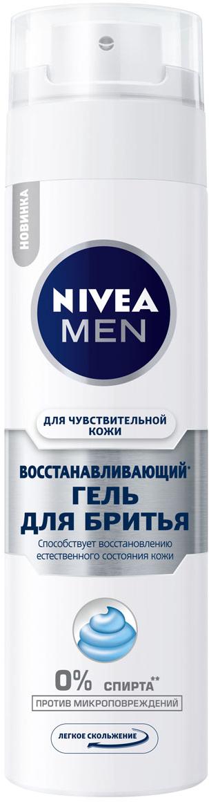 NIVEA Гель для бритья Восстанавливающий для чувствительной кожи 200 мл100454587Быстро восстанавливает микроповреждения кожи. Ромашка Обладает сильным заживляющим и успокаивающим свойством. Солодка Ликохалкон А» является основным ингредиентом экстракта солодки и является самым эффективным противовоспалительным ингредиентом в уходе за кожей