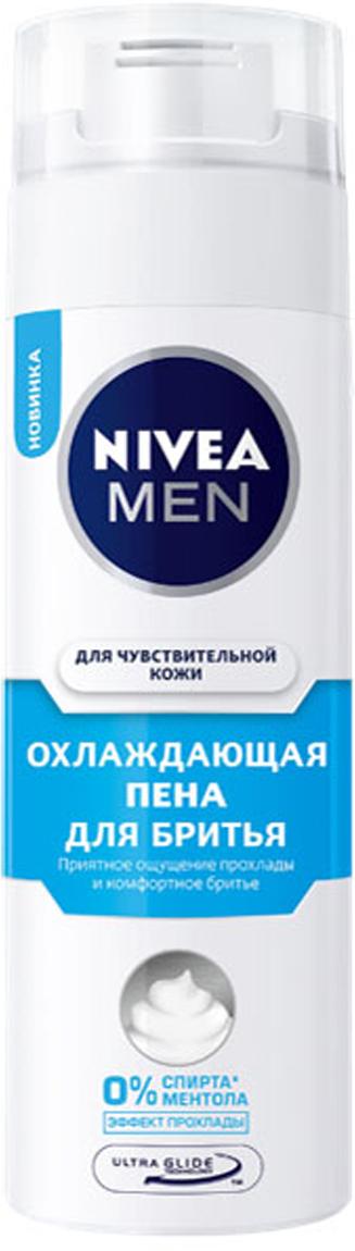 NIVEA Охлаждающая пена для бритья для чувствительной кожи 200 мл пена для бритья зачем