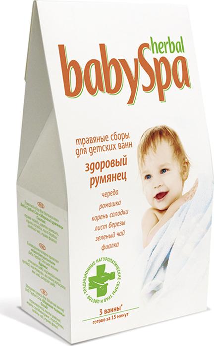 "Herbal Baby Spa Травяной сбор ""Здоровый румянец"", 45 г"