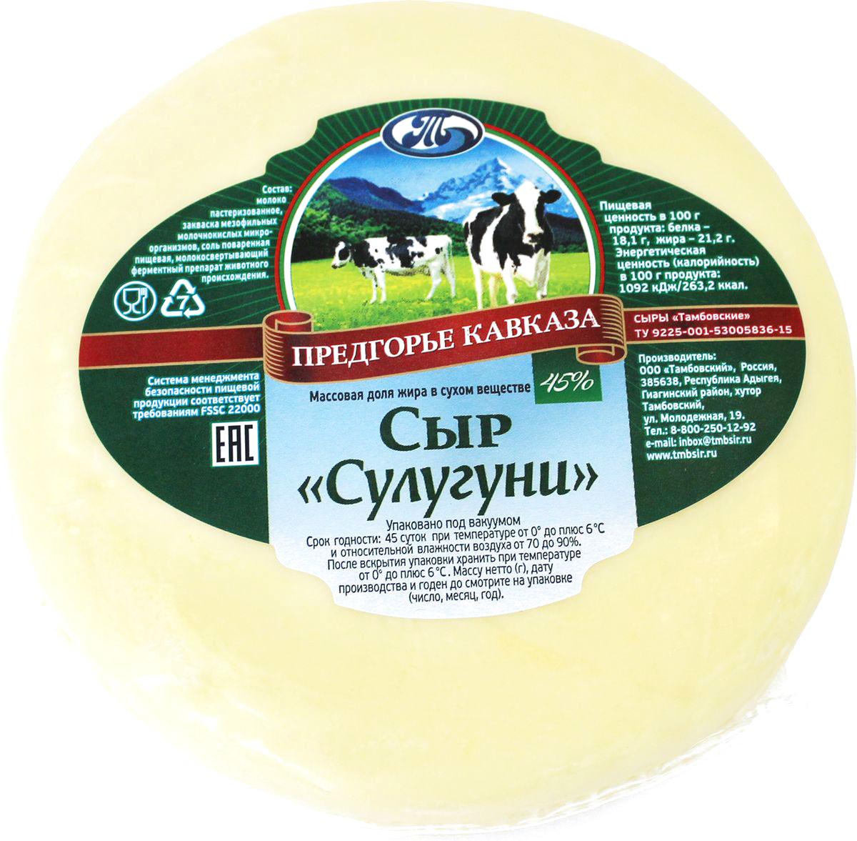 Предгорье Кавказа Сыр Сулугуни, 45%, 300 г280-186Сулугуни – грузинский рассольный сыр без корочки Сыр изготовлен из коровьего молока Сыр белого или бледно-желтого цвета, с плотной однородной, эластичной, немного слоящейся структурой, приятным кисломолочным чистым солоноватым запахом и