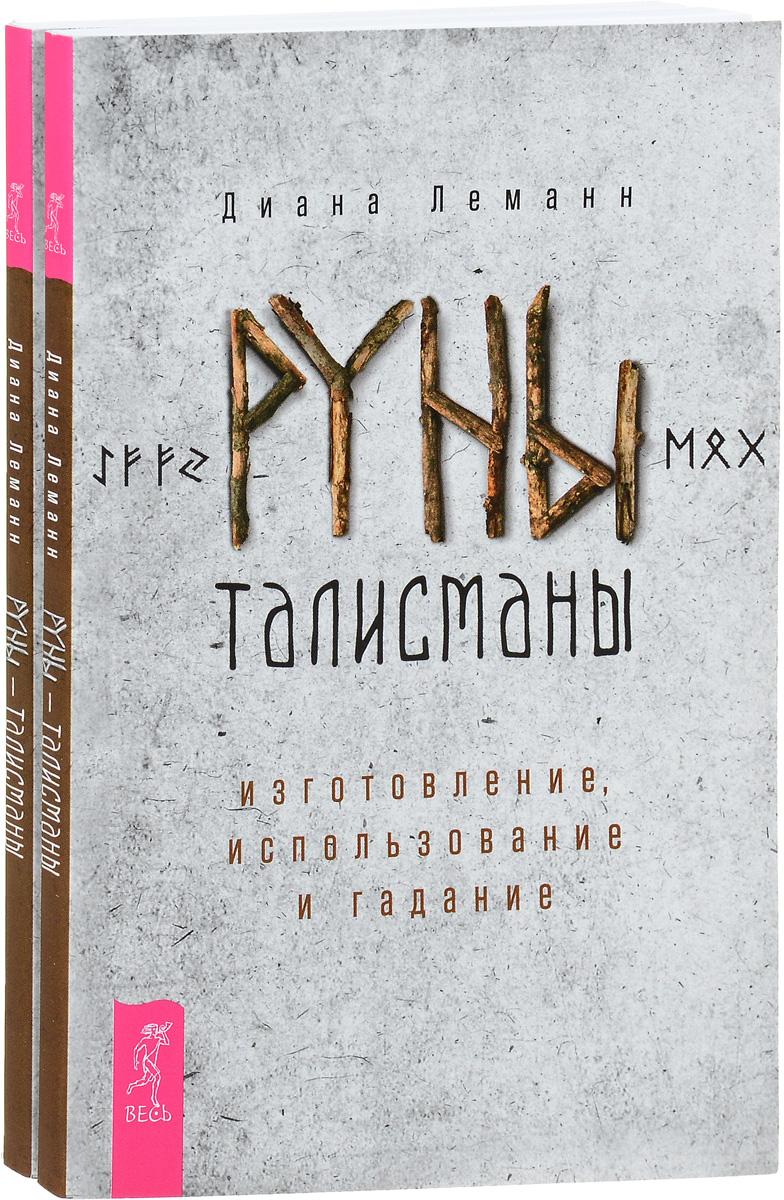 Руны-талисманы (комплект из 2 книг). Диана Леманн