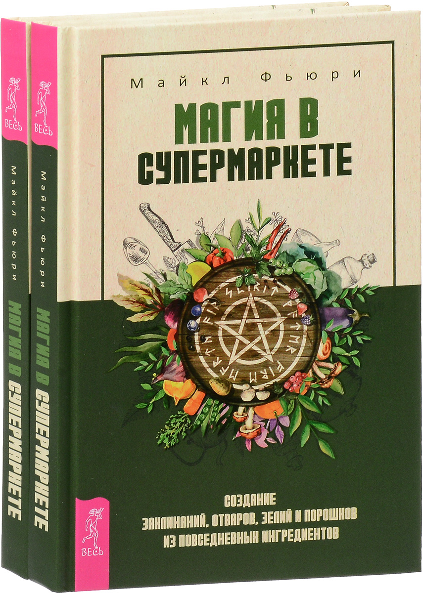 Zakazat.ru: Магия в супермаркете (комплеккт из 2 книг). Майкл Фьюри