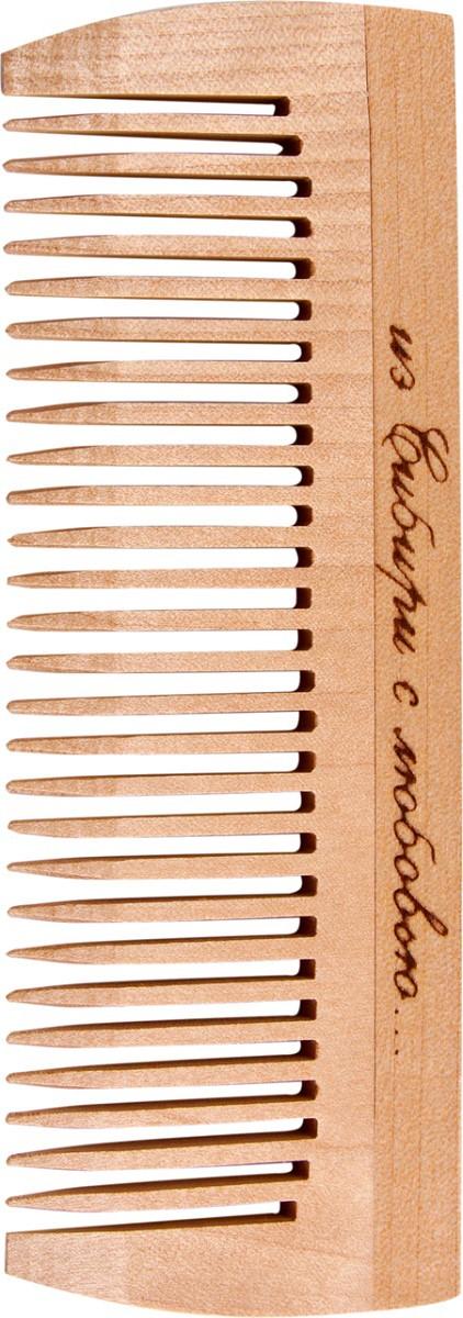 Расческа деревянная. РД1101РД1101Полезные свойства деревянных расчесок: - не электризуют волосы, снимают с них эффект статического электричества, - нежно ухаживают за кожей головы, оказывая на нее легкое массажное действие и не царапая ее - аккуратно расчесывают волосы, не выдирая их и не путая, не травмируя волосяные луковицы - снимают усталость, ослабляют головные боли, избавляют от стресса - отлично годятся для нанесения масок и сывороток для ухода за волосами, а также средств для укладки, поскольку не вступают с ними в химическую реакцию. Расческа из березы рекомендована тем, кому приходится пользоваться средствами от перхоти, аромарасчёсывания с разными эфирными маслами.