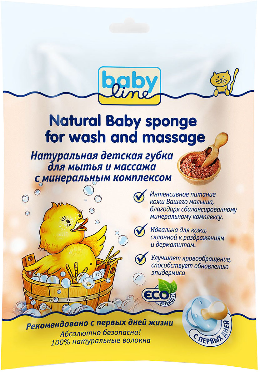 BabyLine Натуральная детская губка для мытья и массажа, с минеральным комплексом