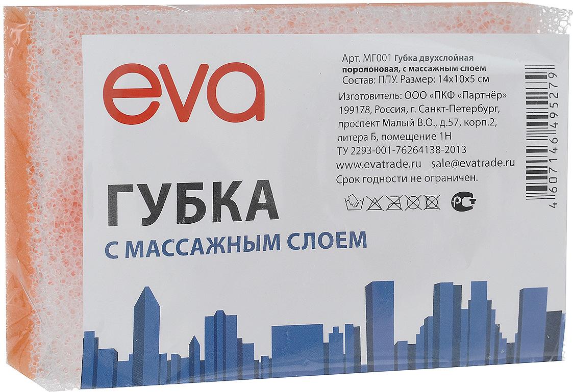 Губка для тела Eva, с массажным слоем, цвет: оранжевыйМГ001_оранжевыйГубка для тела Eva изготовлена из пенополиуретана и оснащена массажным слоем. Губку можно использовать в ванной, в бане или в сауне. Она улучшает циркуляцию крови и обмен веществ, делает кожу здоровой и красивой.Подходит для ежедневного применения.