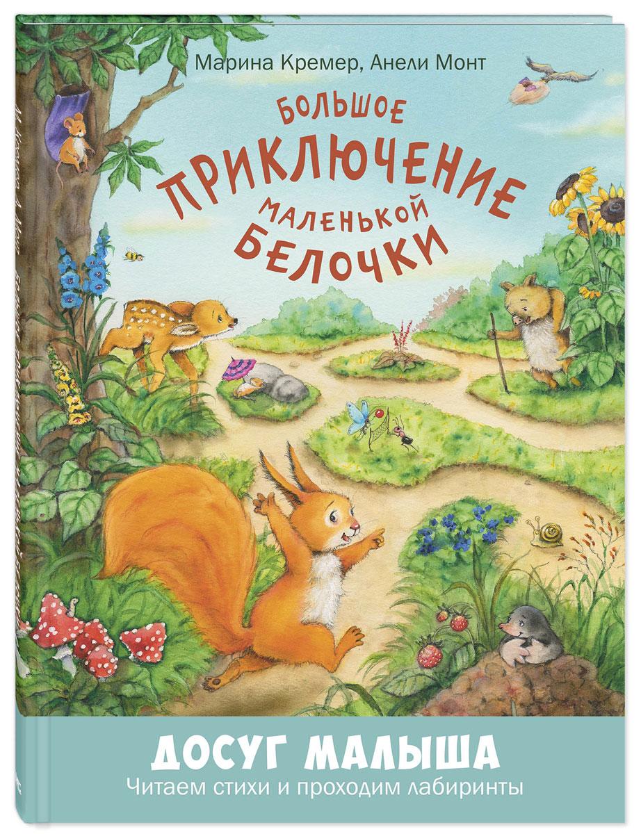 Марина Кремер Большое приключение маленькой белочки большое путешествие маленькой елочки