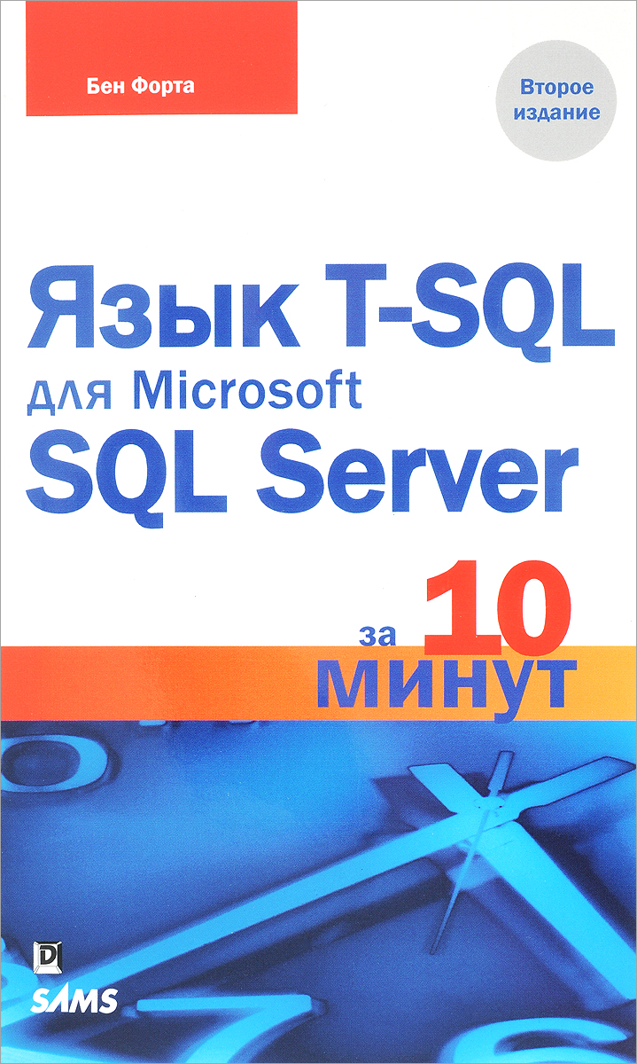 Бен Форта Язык T-SQL для Microsoft SQL Server за 10 минут петкович душан microsoft sql server 2012 руководство для начинающих