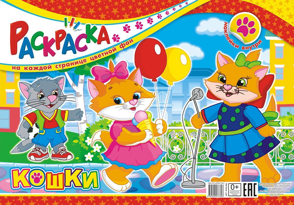ЛиС Раскраска с наклейками Кошки РНБ-006