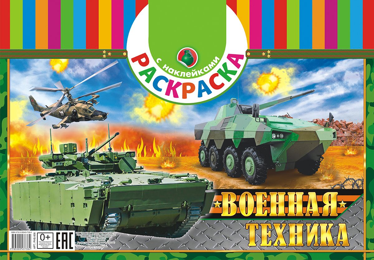 ЛиС Раскраска с наклейками Военная техника РНБ-008