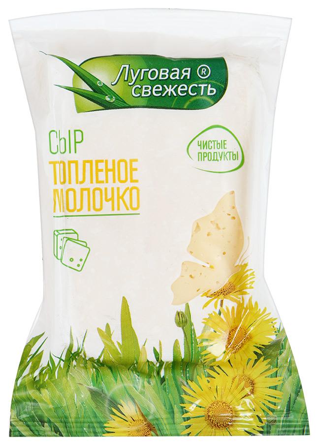 Луговая Свежесть Сыр Топленое молочко, 225 г печенье вкус топленое молоко коровка 375г